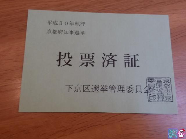 8561d8bed4a2 きょうのきょう(京都府知事選挙)